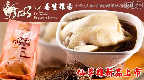 只要465元起(4包免運)即可購得原價最高1398元【123養生雞湯】雞湯包1包/2包,口味:十全/人蔘/百菇/猴頭菇/仙草雞(新品上市)。