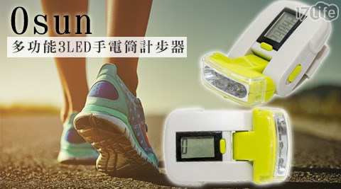 平均最低只要80元起(含運)即可享有【Osun】多功能3LED手電筒計步器(CE-175)2入/4入/8入。