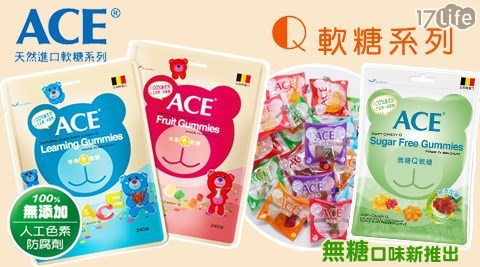 平均最低只要169元起(2袋免運)即可享有【ACE】Q軟糖量販包系列1袋/4袋/6袋(240g/袋),多口味任選。