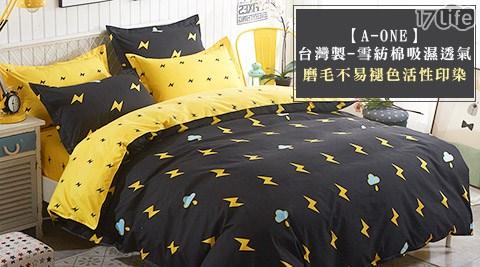只要499元起(含運)即可享有【A-ONE】原價最高1,090元台灣製-雪紡棉吸濕透氣-磨毛不易褪色活性印染:(A)涼被1件/(B)單人涼被床包組1組/(C)雙人涼被床包組1組,皆多款任選。