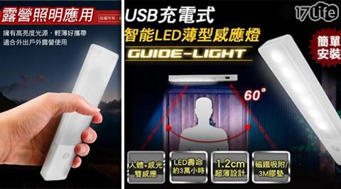 平均每入最低只要338元起(含運)即可購得USB充電式智能LED薄型人體感應燈1入/2入/4入/6入/8入,保固三個月。