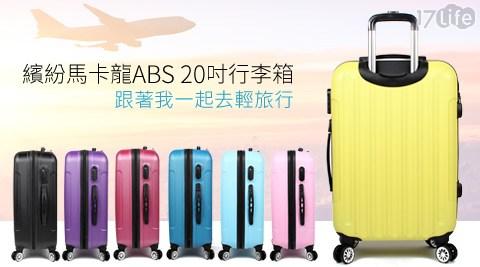只要799元起(含運)即可購得原價最高1799元ABS超輕量行李箱(磨砂耐刮外殼)系列1入:(A)20吋/(B)24吋/(C)28吋;多色任選,享1年保固。