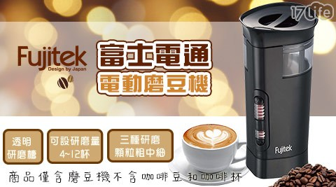 平均每台最低只要820元起(含運)即可享有【Fujitek富士電通】電動磨豆機/咖啡磨豆機(FT-BD01)1台/2台,享保固1年。