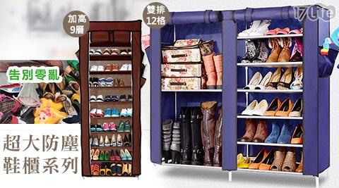 只要379元起(含運)即可購得原價最高6320元超大防塵鞋櫃系列1入/2入/4入:(A)超大雙排加寬12格簡易防塵鞋櫃/(B)超大加高9層簡易防塵鞋櫃;多色任選。