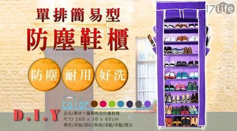 平均每入最低只要350元起(含運)即可購得加固版十層簡易防塵鞋櫃1入/2入/4入,多色任選。