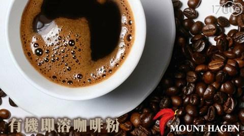 平均最低只要10元起(含運)即可享有【MOUNT HAGEN】有機即溶咖啡粉50入/100入/150入/250入/500入。