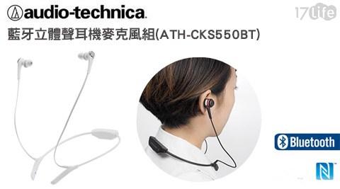 只要3,480元(含運)即可享有【鐵三角】原價3,980元藍牙立體聲耳機麥克風組(ATH-CKS550BT)只要3,480元(含運)即可享有【鐵三角】原價3,980元藍牙立體聲耳機麥克風組(ATH-C..