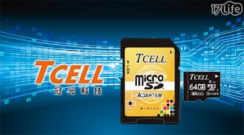 只要902元(含運)即可享有【TCELL 冠元】原價1,100元MicroSDXC UHS-I 64GB 85MB/s高速記憶卡(C10)只要902元(含運)即可享有【TCELL 冠元】原價1,100..