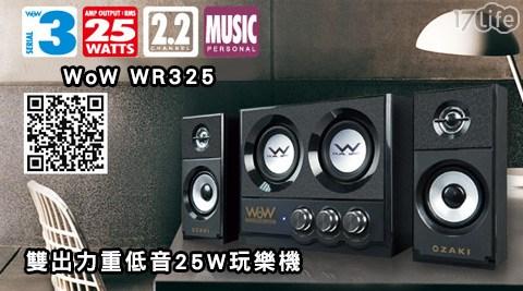 只要980元(含運)即可享有【OZAKI】原價1,990元WoW WR325 雙出力重低音25W玩樂機1入只要980元即可享有【OZAKI】原價1,990元WoW WR325 雙出力重低音25W玩樂機..