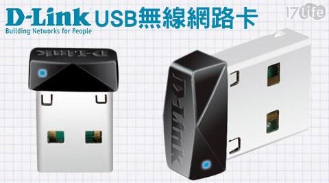 只要279元(含運)即可享有【D-Link友訊】原價600元DWA-121 Wireless N 150 Pico USB無線網路卡1入,享3年保固!