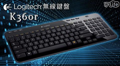 只要799元(含運)即可享有【Logitech 羅技】原價2,000元K360r無線鍵盤1入只要799元(含運)即可享有【Logitech 羅技】原價2,000元K360r無線鍵盤1入,享3年保固!