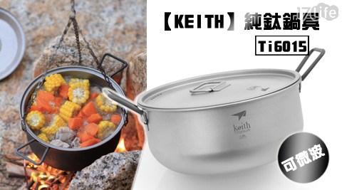 平均最低只要2,314元起(含運)即可享有【KEITH】純鈦鍋具(Ti6015)平均最低只要2,314元起(含運)即可享有【KEITH】純鈦鍋具(Ti6015):1入/2入/4入。