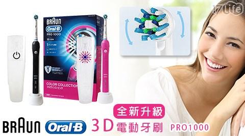 只要2,280元(含運)即可享有【德國百靈Oral-B】原價3,490元全新升級3D電動牙刷 PRO1000-1入,顏色:黑色/粉色,保固2年!