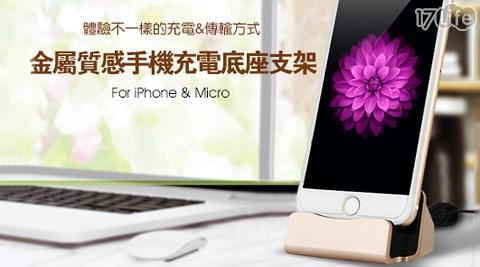平均每入最低只要149元起(含運)即可購得Apple/Android手機充電座充支架展台任選1入/2入,顏色:海水藍/香檳金/月光銀色。
