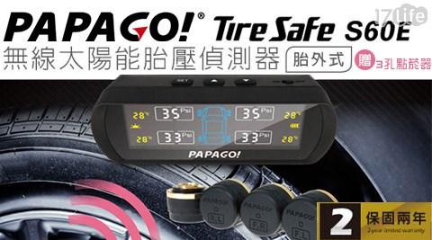 只要4,650元(含運)即可享有【PAPAGO!】原價6,490元TireSafe S60E無線太陽能胎外式胎壓偵測器只要4,650元(含運)即可享有【PAPAGO!】原價6,490元TireSafe..