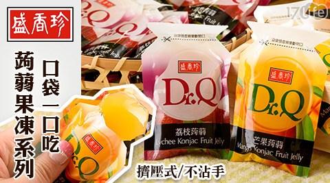 平均每包最低只要48元起(含運)即可享有【盛香珍 Dr.Q】擠壓式口袋一口吃蒟蒻果凍系列10包/20包/30包/50包(265g/包),口味:荔枝蒟蒻/芒果蒟蒻。