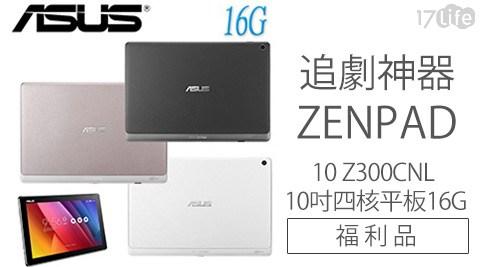 只要6,250元(含運)即可享有【ASUS 華碩】原價7,990元追劇神器ZENPAD 10 Z300CNL 10吋四核平板16G(福利品)只要6,250元(含運)即可享有【ASUS 華碩】原價7,9..