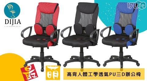 平均每張最低只要1,875元起(含運)即可購得【DIJIA】人體工學透氣PU三D辦公椅/電腦椅1張/2張,顏色:黑/紅/藍。