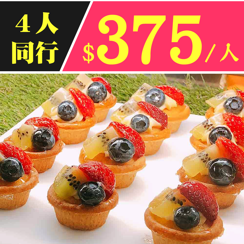【4人同行1人免費】台北凱撒大飯店平日自助吃到飽下午茶平均每人375