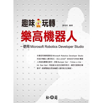 趣味玩轉樂高機器人: 使用Microsoft Robotics Developer Studio(平裝附數位影音光碟)
