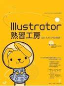 Illustrator熟習工房(平裝附光碟片)