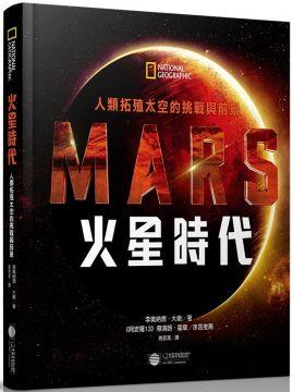火星時代:人類拓殖太空的挑戰與前景(精裝)
