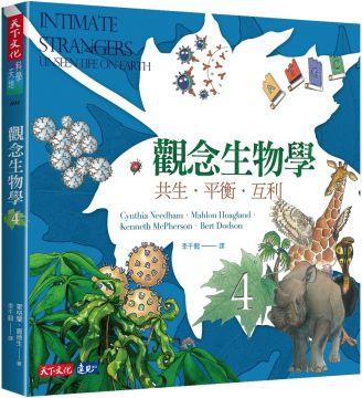 觀念生物學(4)共生.平衡.互利(全新修訂版)
