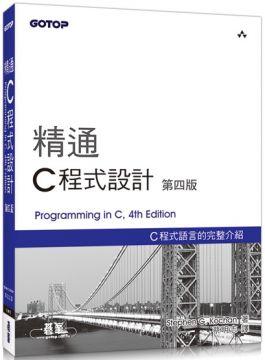 精通 C 程式設計(第四版)