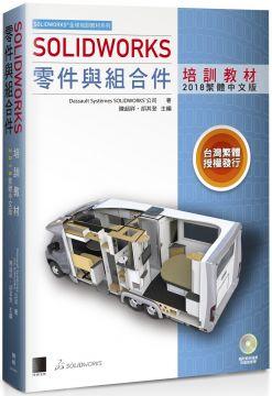 SOLIDWORKS零件與組合件培訓教材(2018繁體中文版)