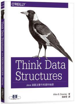 Think Data Structures:Java演算法實作和資料檢索