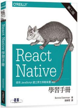 React Native 學習手冊(第二版)