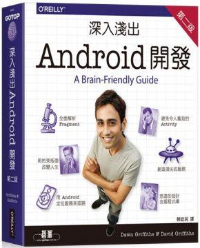 深入淺出 Android 開發(第二版)