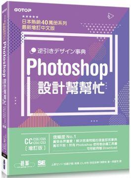 Photoshop設計幫幫忙(CC/CS6/CS5/CS4/CS3)解決現場問題的速查即效事典(增訂版)