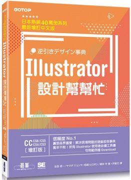 Illustrator設計幫幫忙(CC/CS6/CS5/CS4/CS3)解決現場問題的速查即效事典(增訂版)