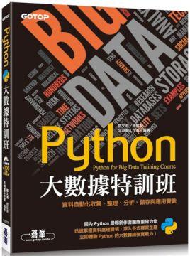 Python大數據特訓班:資料自動化收集、整理、分析、儲存與應用實戰(附近300分鐘影音教學/範例程式)