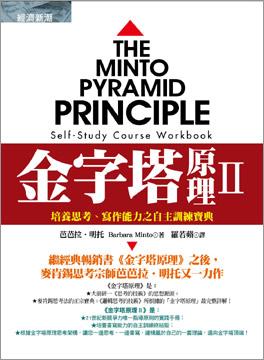 金字塔原理. II, 培養思考、寫作能力之自主訓練寶典