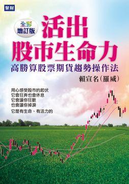 活出股市生命力(全彩增訂版):高勝算股票期貨趨勢操作法(平裝)