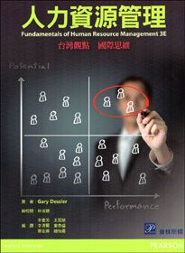 人力資源管理(Dessler: Fundamentals of Human Resource Management 3/E)(二版)