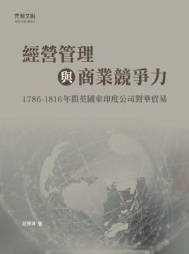 經營管理與商業競爭力:1786~1816年間英國東印度公司對華貿易