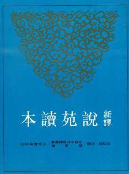 新譯說苑讀本(平)(左)