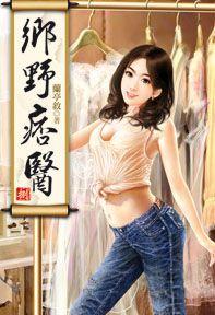 鄉野痞醫08(限)(第8冊:平裝)