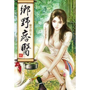 鄉野痞醫09(限)(第9冊:平裝)