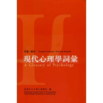 現代心理學詞彙 A Glossary of Psychology
