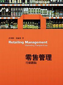 零售管理:行銷觀點(第二版)
