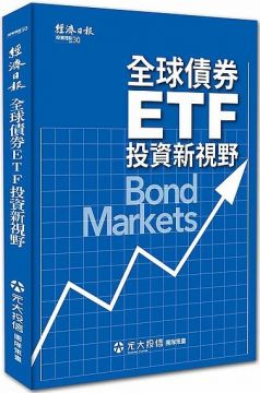 全球債券ETF 投資新視野