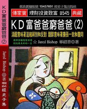 KD富爸爸窮爸爸(2)清醒意味著退縮辨別和反對.酣醉意味著擴張一致和贊同