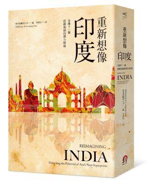 重新想像印度:亞洲下一個超級強國的潛力解碼