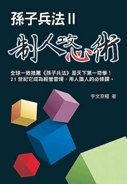孫子兵法制人攻心術(2)