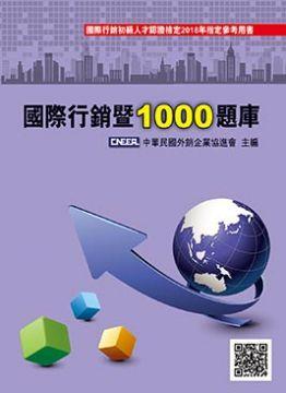 國際行銷暨1000題庫(第十一版)