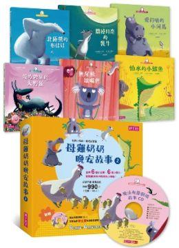 母雞奶奶晚安故事(套書2)愛吃糖果的大野狼、怕水的小鱷魚、北極熊的布娃娃、關掉月亮的乳牛、愛打嗝的小河馬、無尾熊 壞嘴巴(6書+1CD)